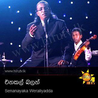 Enakal Balan Senanayake Weraliyadda