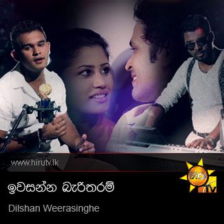 Iwasanna Bari Tharam Song Download - Dilshan Weerasinghe