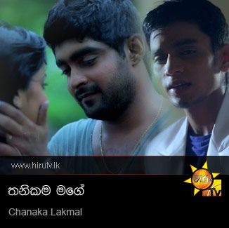 Thanikama Mage Song Download - Chanaka Lakmal