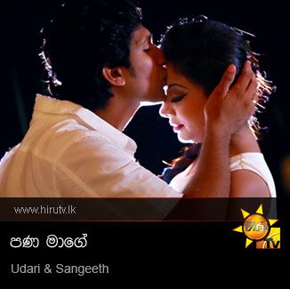 Sinhala New Songs Video