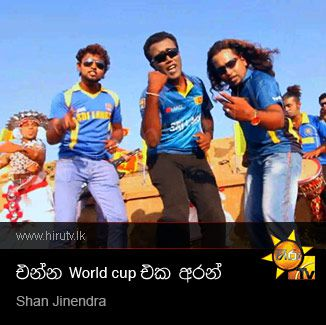 Enna World Cup Ekath Aran - Shan Jinendra