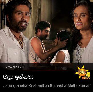 Bala Innawa - Jana (Janaka Krishantha) ft Imasha Muthukumari