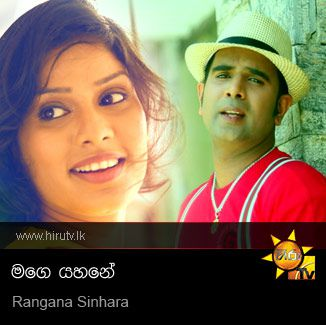 Mage Yahane - Rangana Sinhara