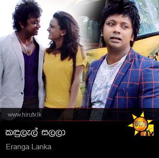 Kandulal Salala - Eranga Lanka
