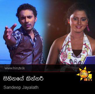 Sihinaye Kinnari - Sandeep Jayalath