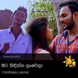 Mata Hindinna Lanwela - Chinthaka Lakmal