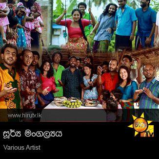 Soorya Mangalya - Various Artist
