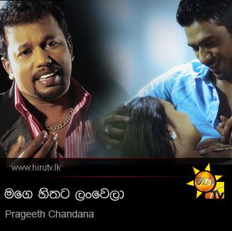 Mage Hithata Lanwela - Prageeth Chandana