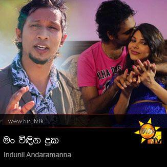 Man Windina Duka - Indunil Andaramanna