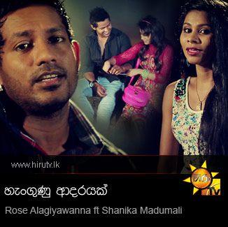 Hangunu Adarayak - Rose Alagiyawanna ft Shanika Madumali