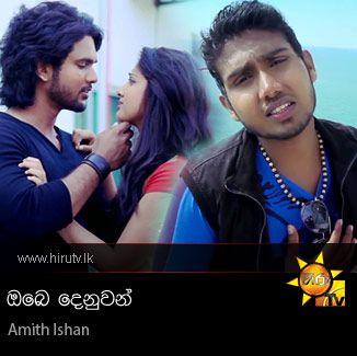 Obe Denuwan - Amith Ishan