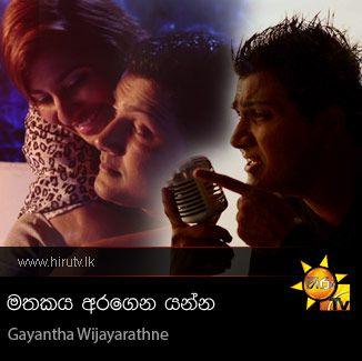 Mathakaya Aragena Yanna - Gayantha Wijayarathne