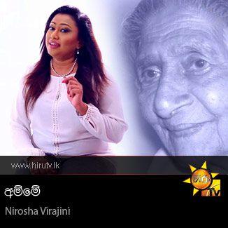 Amme - Nirosha Virajini