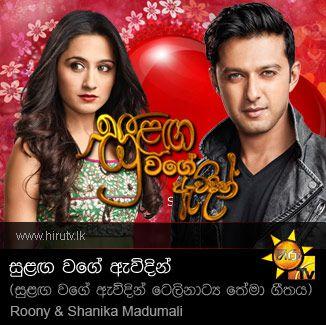 Sulanga Wage Avidin   Sulaga Wage Awidin Theme Song - Roony & Shanika Madumali