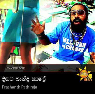 Digata Enda Akale - Prashanth Pathiraja