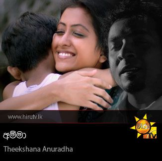 Amma - Theekshana Anuradha