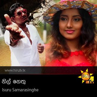 Nil Nethu Song Download - Isuru Samarasinghe