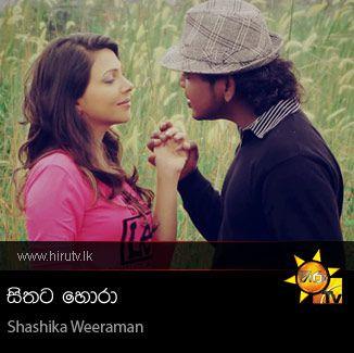 Sithata Horen - Shashika Weeraman