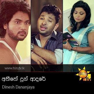 Athithe Dun Adare Song Download - Dinesh Dananjaya