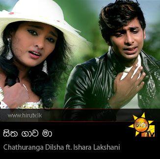 Sitha Gawa Maa - Chathuranga Dilsha ft. Ishara Lakshani