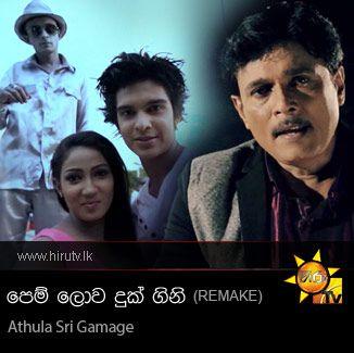 Pem Lowa Duk Gini Song Download - Athula Sri Gamage