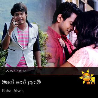 Mage So Susum Song Download - Rahal Alwis