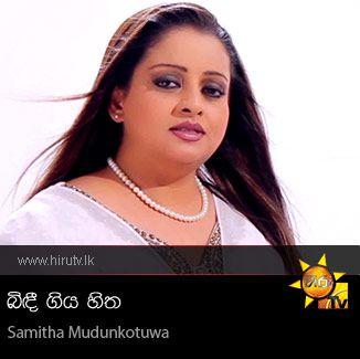 Bindi Giya Hitha Song Download - Samitha Mudunkotuwa