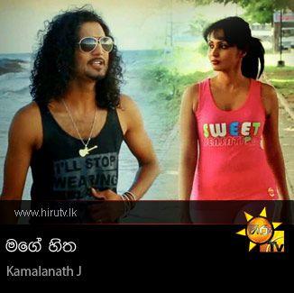 Mage Hitha Song Download - Kamalanath J