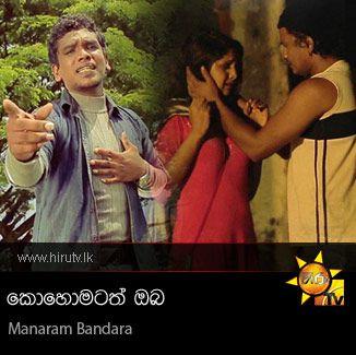Kohomatath Oba Song Download - Manaram Bandara