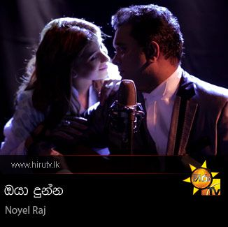 Oya Dunna Duka Song Download - Noyel Raj