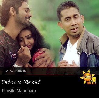 Wassana Heenaye - Pansilu Manohara