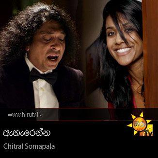 Aharenna  Wakeup - Chitral Somapala
