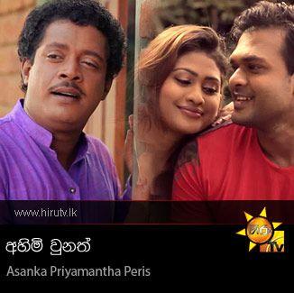 Ahimi Unath - Asanka Priyamantha Peiris