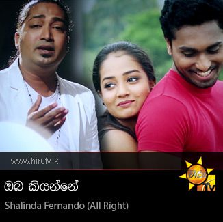 Oba Kiyanne - Shalinda Fernando (All Right)