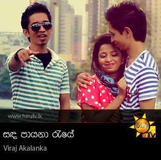 Sanda Payana - Viraj Akalanka