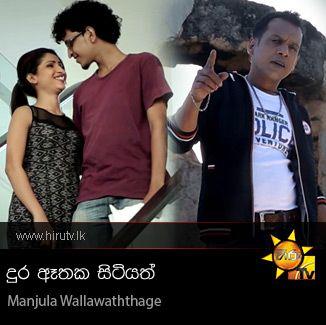 Dura Athaka Sitiyath - Manjula Wallawaththage