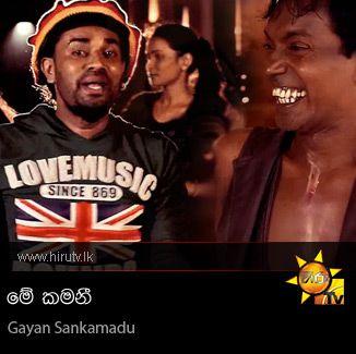 Me Kamani - Gayan Sankamadu