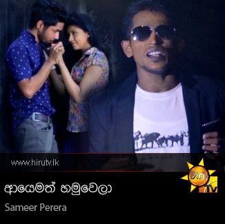 Ayemath Hamuwela - Sameer Perera