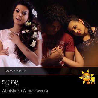 ridi ridee abhisheka new song mp3