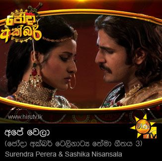 Athmedi jude rogans hiru fm music downloads|sinhala songs.