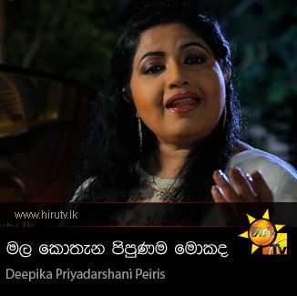 Mala Kothana Pipunama Mokada - Deepika Priyadarshani Peiris