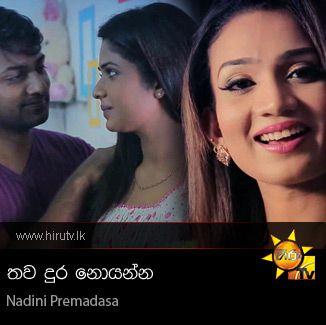 Thava Dura Noyanna - Nadini Premadasa