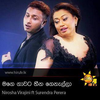 Mage Gawata Heena Genalla - Nirosha Virajini ft Surendra Perera