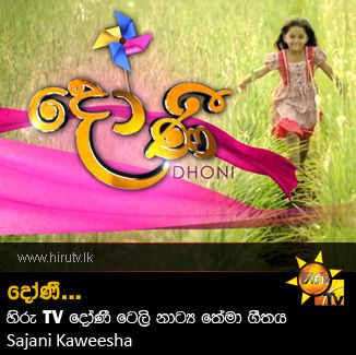 Hiru TV Dhoni Drama Theme Song - Sajani Kaweesha
