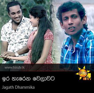 Ira Harena Welawata - Jagath Dhammika