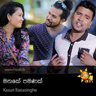Mathake Pamanak - Kasun Ranasinghe