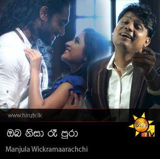 Oba Nisa Re Pura - Manjula Wickramaarachchi