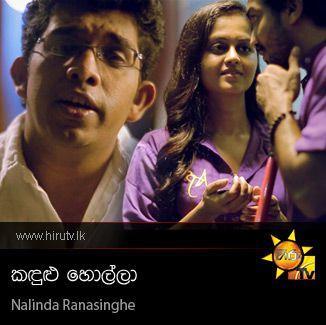 Kandulu Holla - Nalinda Ranasinghe