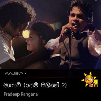 Hiru TV Music Video Downloads|Sinhala Videos|Download Sinhala Videos