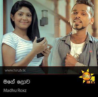 Mage Lowa - Madhu Roxz